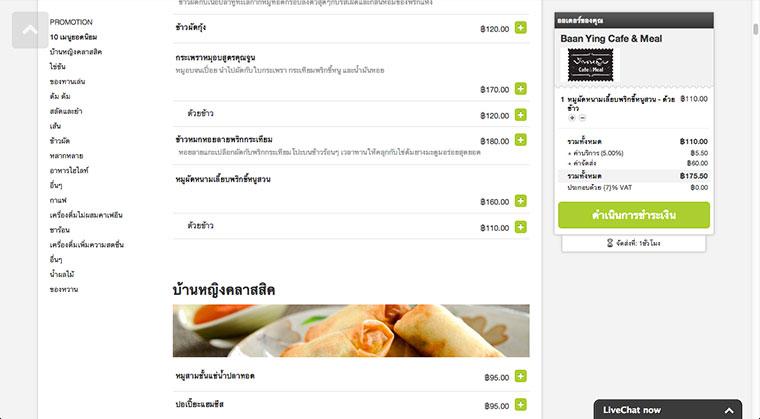 foodpanda-05