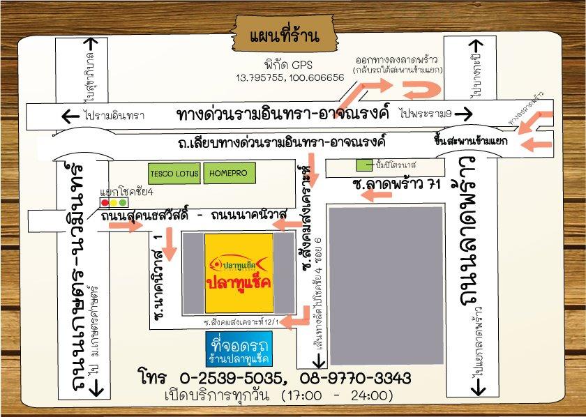 platushack-fourkosi-map